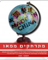 שער גיליון דצמבר 2007