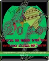 גיליון מרץ 2008