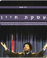 גיליון יוני 2008