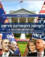 גיליון אוקטובר 2008