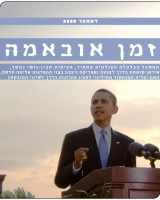 גיליון דצמבר 2008