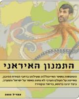 גיליון אפריל 2009