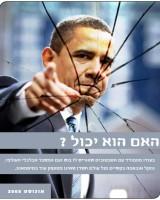 גיליון אוגוסט 2009