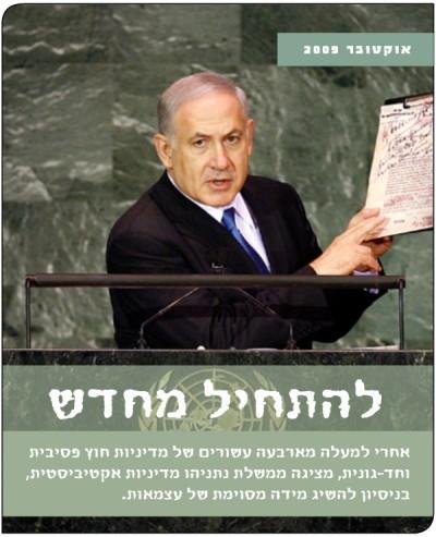 שער גיליון אוקטובר 2009
