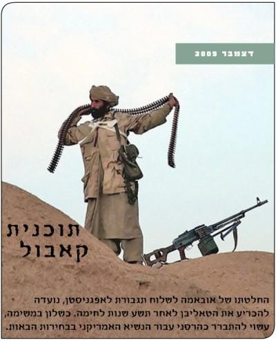 שער גיליון דצמבר 2009