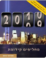 גיליון ינואר 2010