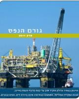 גיליון מרץ 2011