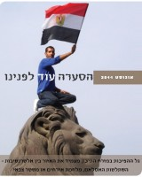 שער גיליון אוגוסט 2011