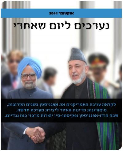 שער גיליון אוקטובר 2011
