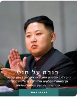 שער גיליון דצמבר 2011