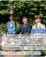 גיליון מרץ 2012