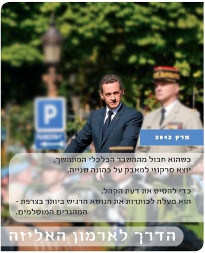 שער גיליון מרץ 2012