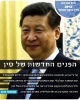 גיליון ספטמבר 2012