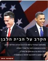 גיליון אוקטובר 2012