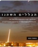 גיליון נובמבר 2012