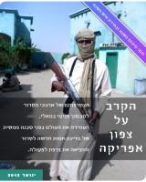 שער גיליון ינואר 2013