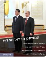 גיליון מרץ 2013