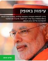 שער גיליון מרץ 2014