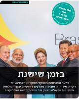 גיליון ספטמבר 2014