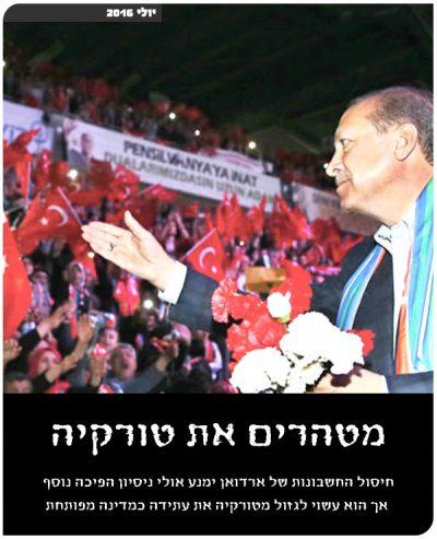 צילום: אתר נשיא טורקיה