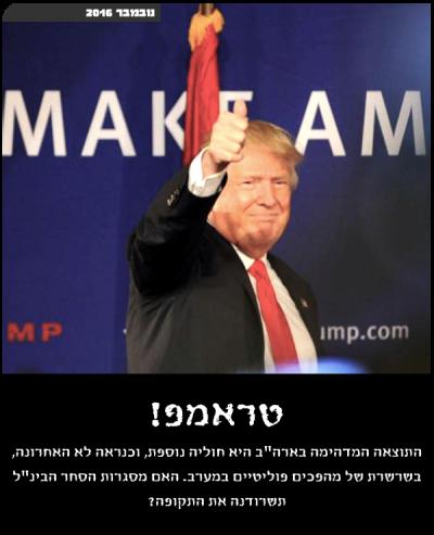 צילום: אתר הקמפיין של דונלד טראמפ לנשיאות