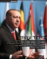 צילום: ממשלת טורקיה